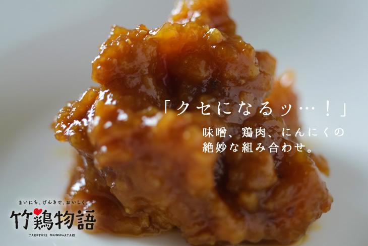 「クセになるッ…!」味噌、鶏肉、にんにくの絶妙な組み合わせ。