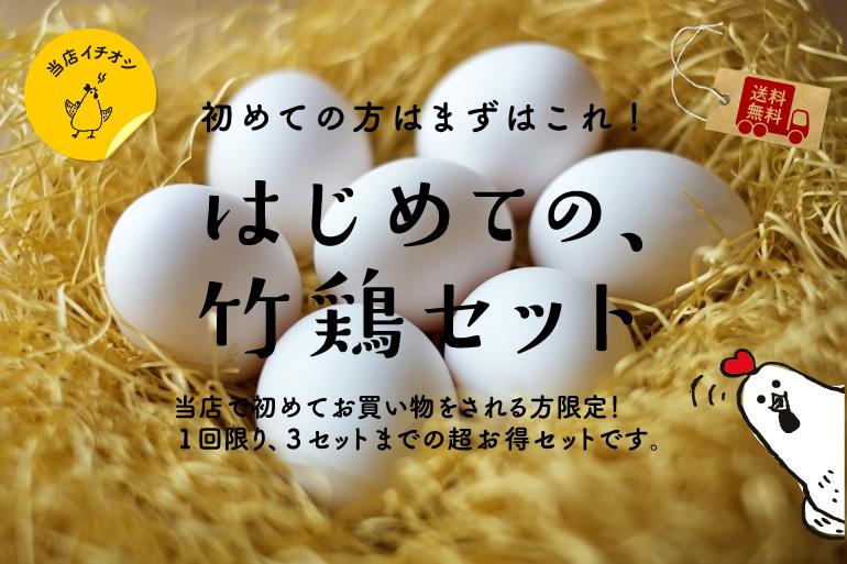 当店イチオシ 初めての方はまずこれ!「はじめての、竹鶏セット」