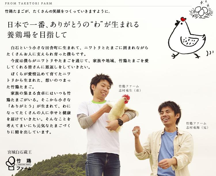 日本で一番ありがとうの?わ?が生まれる養鶏場をめざして