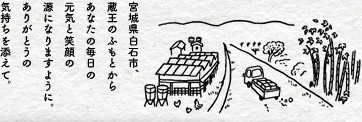 宮城県白石市、蔵王のふもとからあなたの毎日の元気と笑顔の源になりますように。ありがとうの気持ちを添えて。