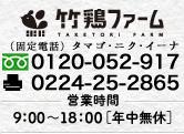 竹鶏ファーム Tel:0224-25-2814 Fax:0224-25-2865 営業時間9:00〜18:00[年中無休]