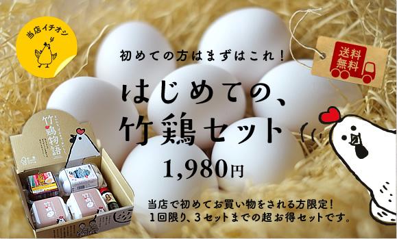 当店イチオシ 初めての方はまずはこれ!はじめての、竹鶏セット1,980円 送料無料