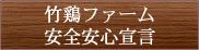 竹鶏ファームの安心・安全宣言