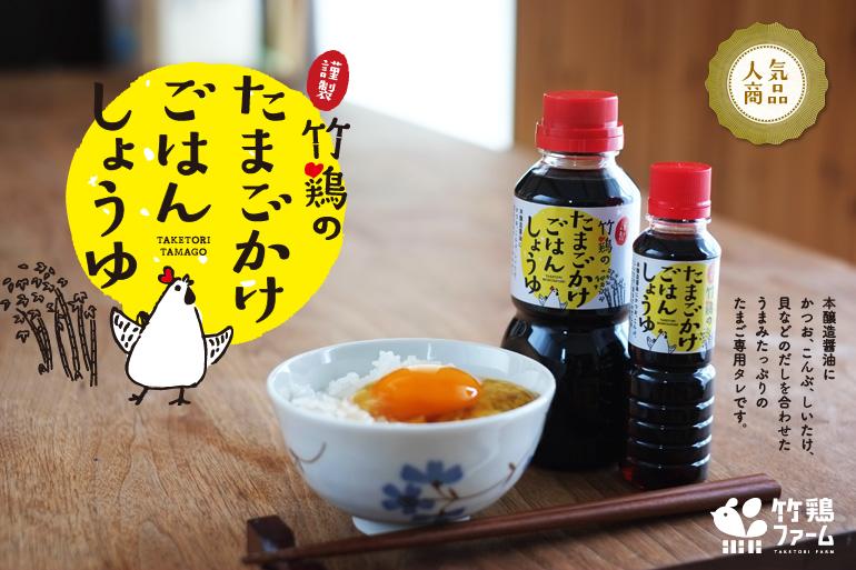 [謹製]竹鶏のたまごかけごはんしょうゆ