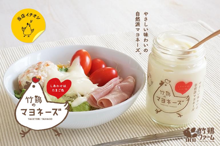 竹鶏のマヨネーズ