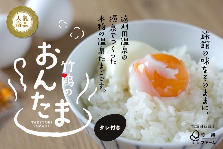 竹鶏のおんたま(タレ付) 遠刈田温泉の源泉で作った温泉たまご。ご飯にかけて、召し上がれ