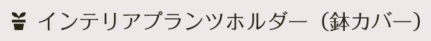 インテリアプランツホルダー(鉢カバー)