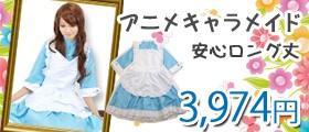 メイド服 アニメ コスプレ