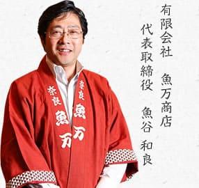 有限会社魚万商店 代表取締役 魚谷和良
