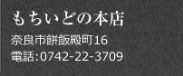 もちいどの本店 奈良市餅飯殿町16 電話:0742-22-3709