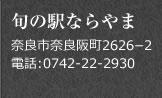 旬の駅ならやま 奈良市奈良阪町2626−2 電話:0742-22-2930