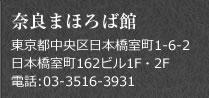 奈良まほろば館 東京都中央区日本橋室町1-6-2日本橋室町162ビル1F・2F 電話:03-3516-3931