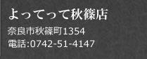よってって秋篠店 奈良市秋篠町1354 電話:0742-51-4147