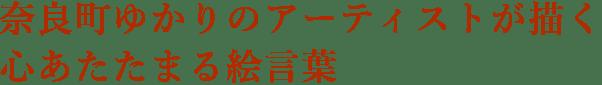 奈良町ゆかりのアーティストが描く心あたたまる絵言葉