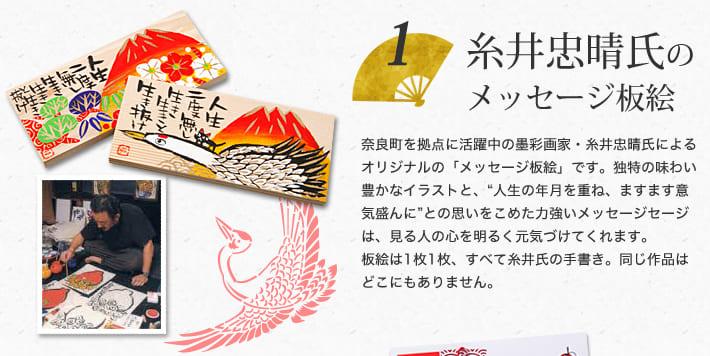"""糸井忠晴氏のメッセージ板絵 奈良町を拠点に活躍中の墨彩画家・糸井忠晴氏によるオリジナルの「メッセージ板絵」です。独特の味わい豊かなイラストと、""""人生の年月を重ね、ますます意気盛んに""""との思いをこめた力強いメッセージセージは、見る人の心を明るく元気づけてくれます。板絵は1枚1枚、すべて糸井氏の手書き。同じ作品はどこにもありません。"""
