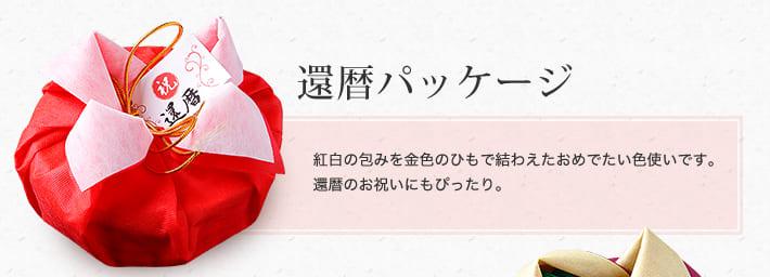 還暦パッケージ 紅白の包みを金色のひもで結わえたおめでたい色使いです。還暦のお祝いにもぴったり。