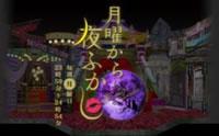 「月曜から夜ふかし」(日本テレビ)