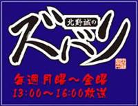 「北野誠のズバリ」(CBCラジオ)
