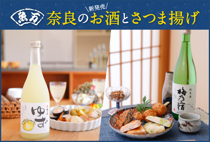 奈良のお酒とさつま揚げ