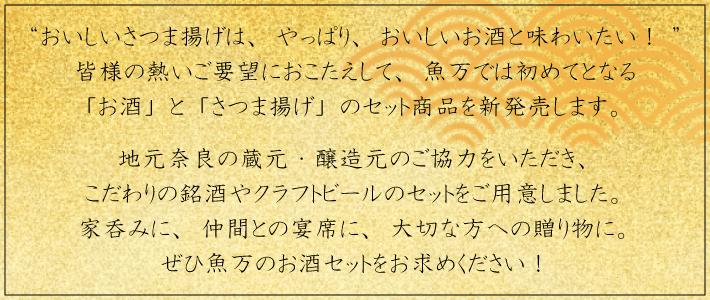 """""""おいしいさつま揚げは、やっぱり、おいしいお酒と味わいたい!""""皆様の熱いご要望におこたえして、魚万では初めてとなる「お酒」と「さつま揚げ」のセット商品を新発売します。奈良で120余年の伝統ある酒蔵「梅乃宿」のご協力をいただき、飲みやすい果実酒と、正統派の純米酒のセットをご用意しました。家呑みに、仲間との宴席に、大切な方への贈り物に。ぜひ魚万のお酒セットをお求めください!"""