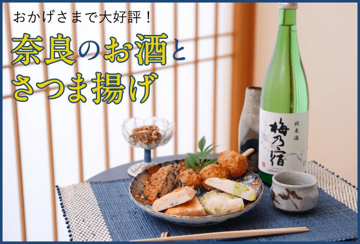 おかげさまで大好評!奈良のお酒とさつま揚げ