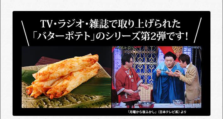 テレビ・ラジオ・雑誌で取り上げられた「バターポテト」のシリーズ第2弾です!