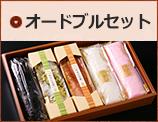 オードブルセット「八重桜」