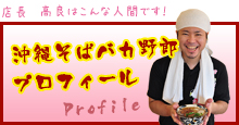 沖縄そば馬鹿野郎のプロフィール