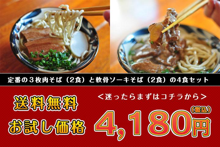 沖縄そば-3枚肉と軟骨ソーキのセット