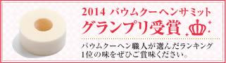 2014バウムクーヘンサミット グランプリ受賞「あわゆき」のご購入はこちら