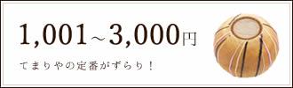 1,001〜3,000円