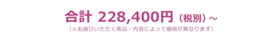 合計 228,400円(税別)〜238,400円(税別)(カーテンが既成サイズではない場合はこの価格の限りではありません)