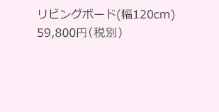 リビングボード(幅120cm) 59,800円