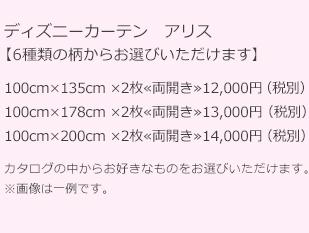 ディズニーカーテン アリス  ・サイズ100? × 135cm  6,000円  ・サイズ100? × 178cm  6,500円  ・サイズ100? × 200cm  7,000円
