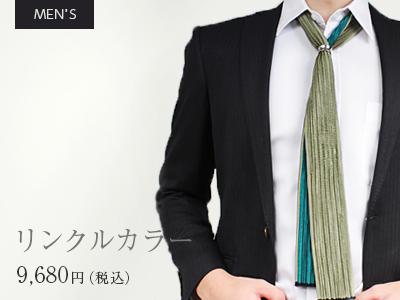 ネクタイのリンクルカラー一覧