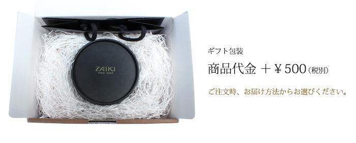 ギフト用パッケージ500円