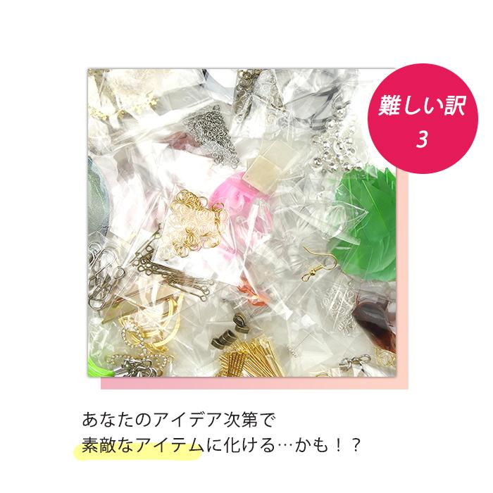 HARU雑貨 訳アリ福袋5