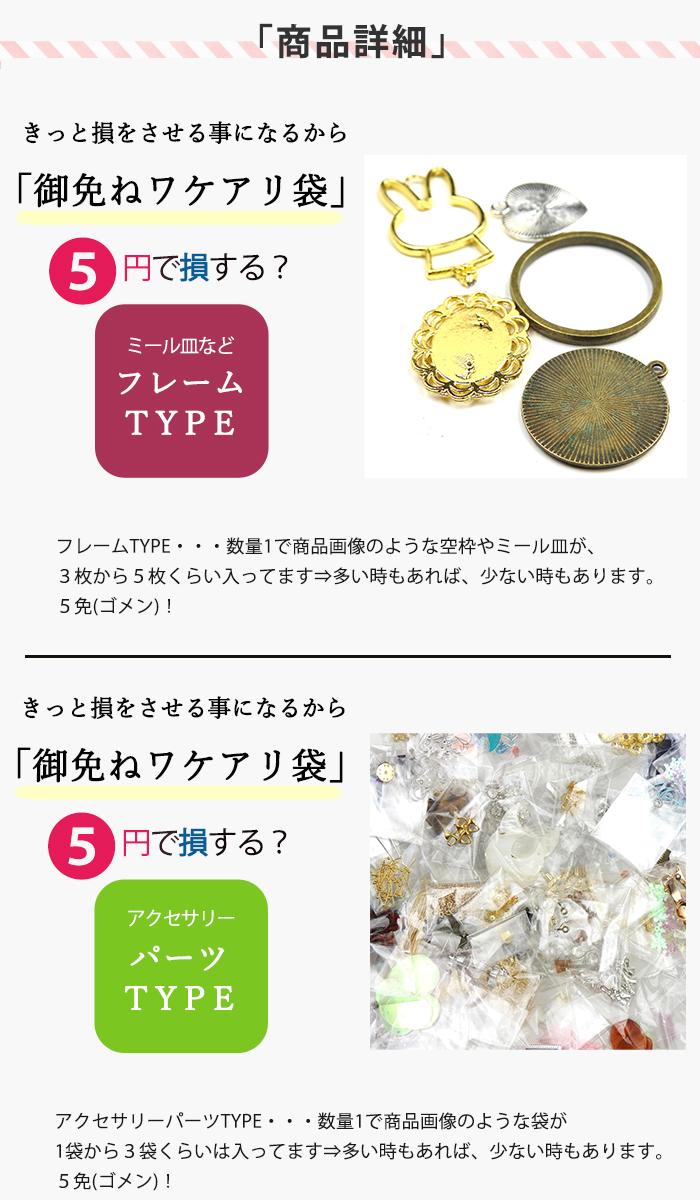 HARU雑貨 商品詳細