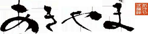 あきやま蒲鉾