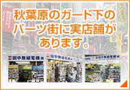 秋葉原のガード下のパーツ街に実店舗があります。