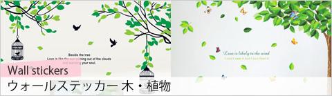 ウォールステッカー 木・植物