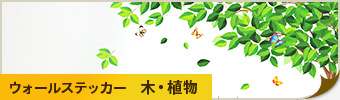 ウォールステッカー木・植物