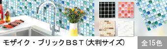 モザイク BST(大判サイズ)
