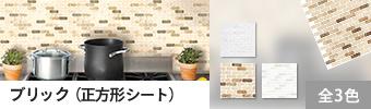 ブリック(正方形シート)
