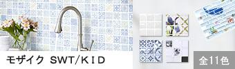 モザイク SWT/KID