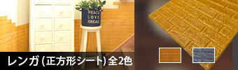 レンガ(正方形シート)