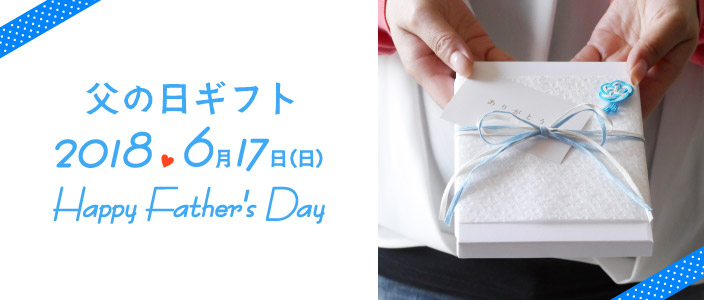 Happy Father's Day 2018 今年の父の日は6月17日