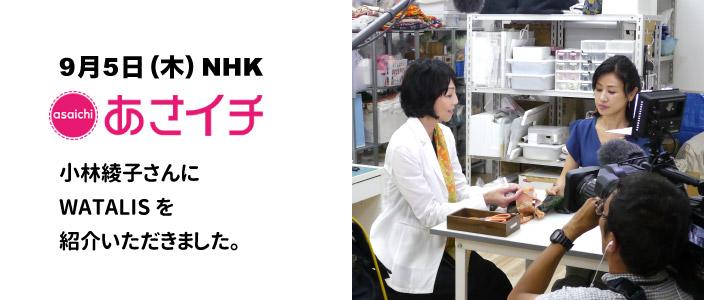 NHKあさイチで小林綾子さんに紹介いただきました。