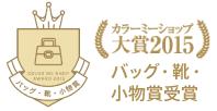 カラーミーショップ大賞2015 バッグ・靴・小物賞