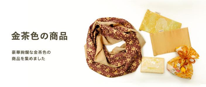 金茶色の商品